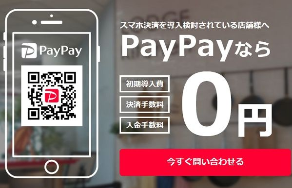 paypay導入のメリット